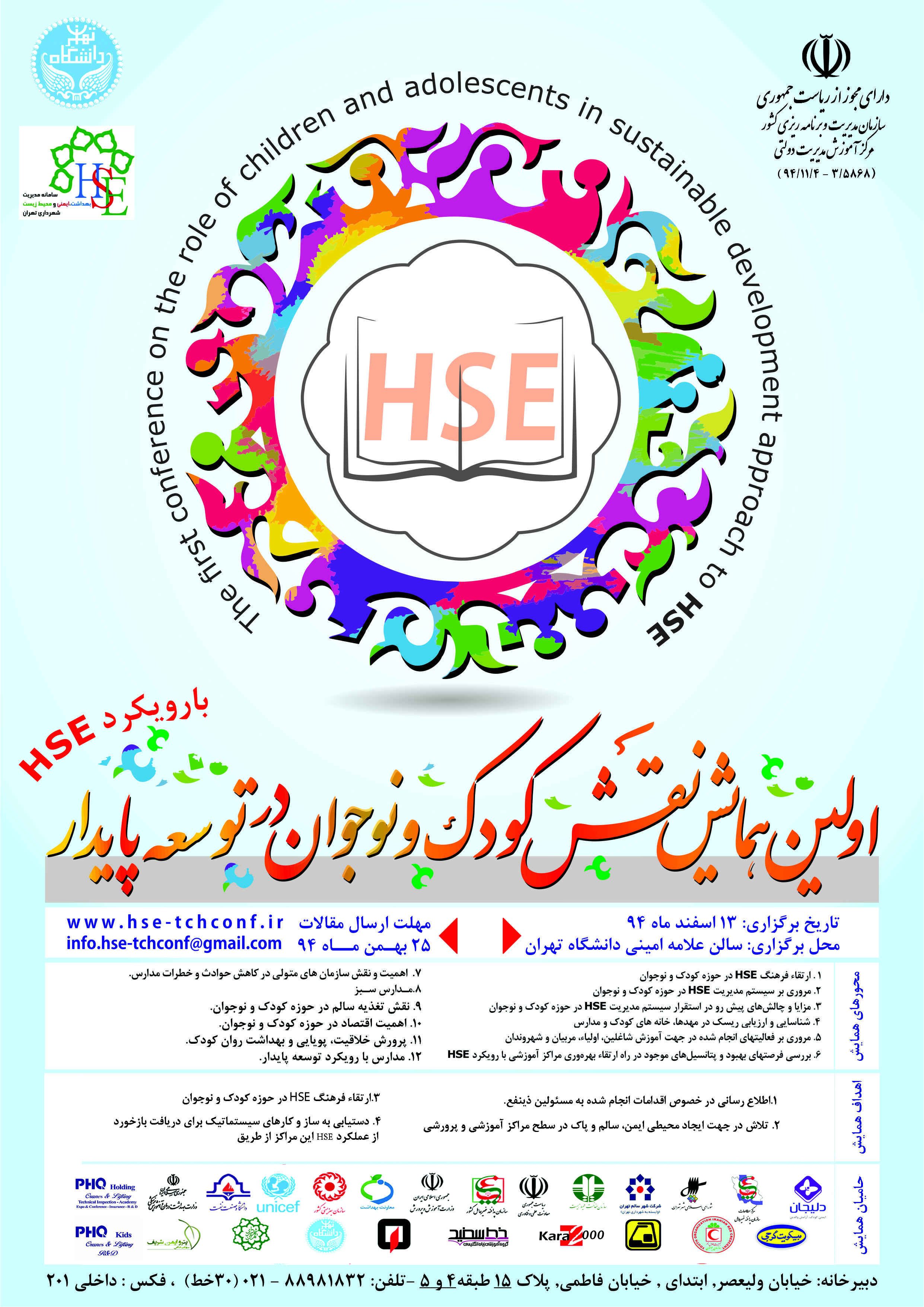 child hse conference